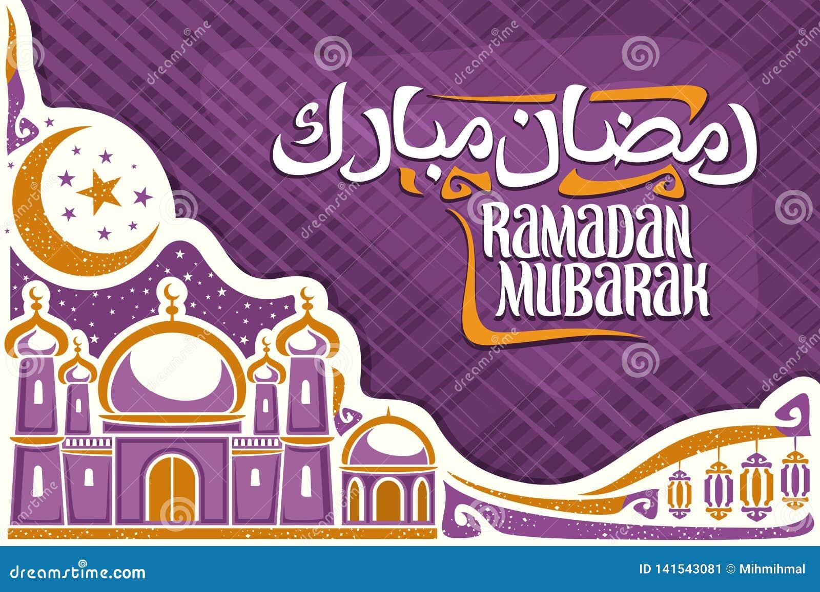 Wektorowa kartka z pozdrowieniami dla muzułmańskiego życzenia Ramadan Mubarak