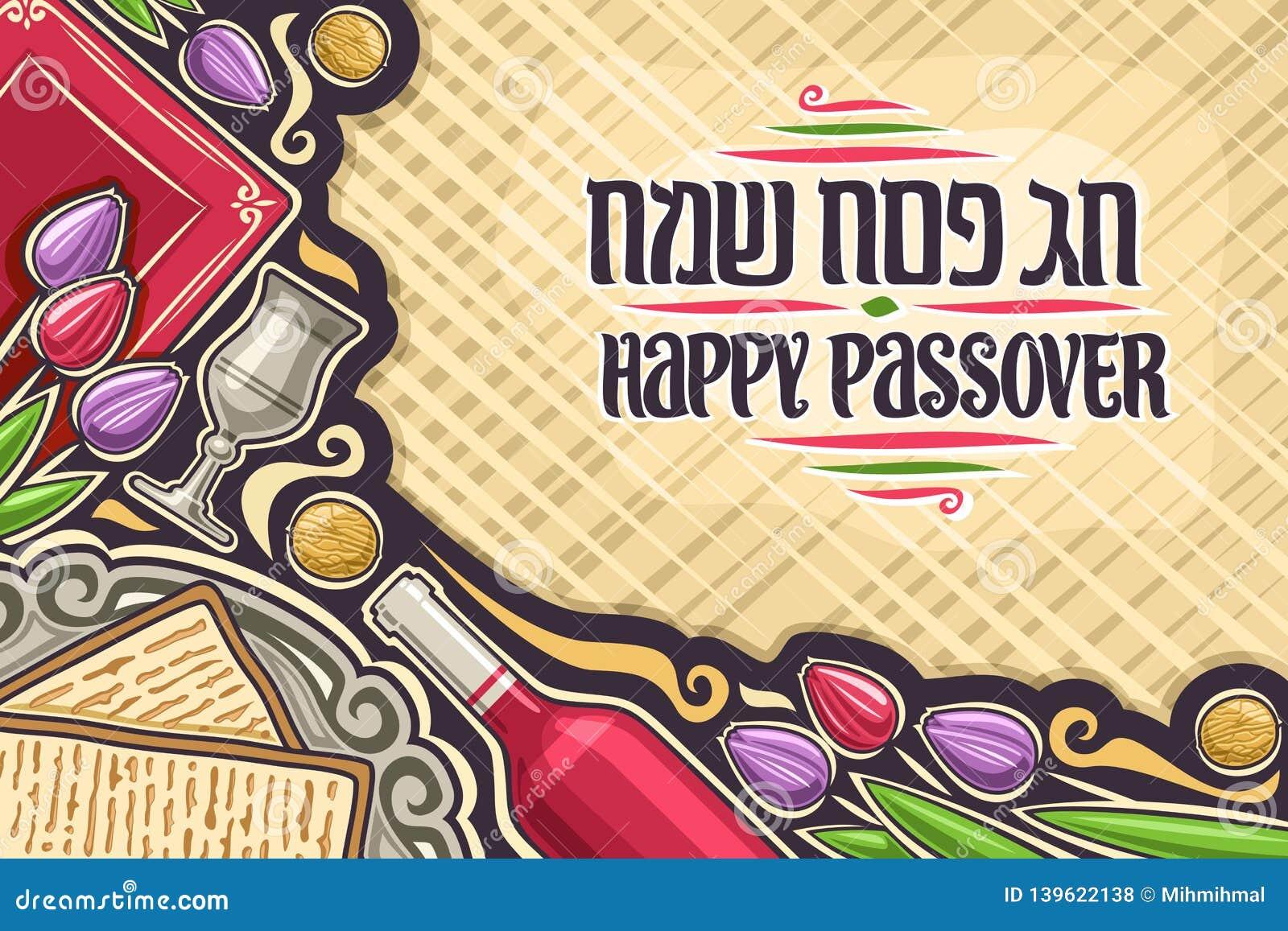 Wektorowa kartka z pozdrowieniami dla Passover wakacje