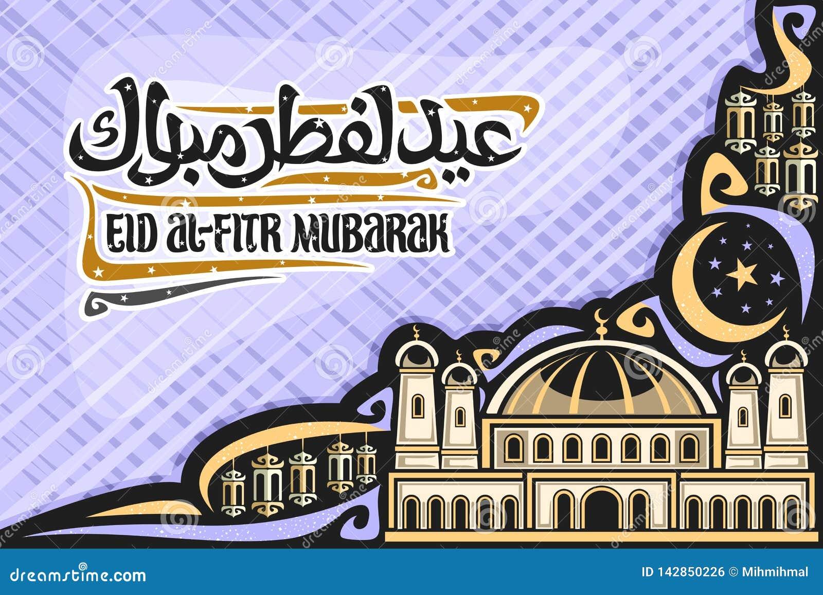 Wektorowa kartka z pozdrowieniami dla wakacyjnego Eid al-Fitr