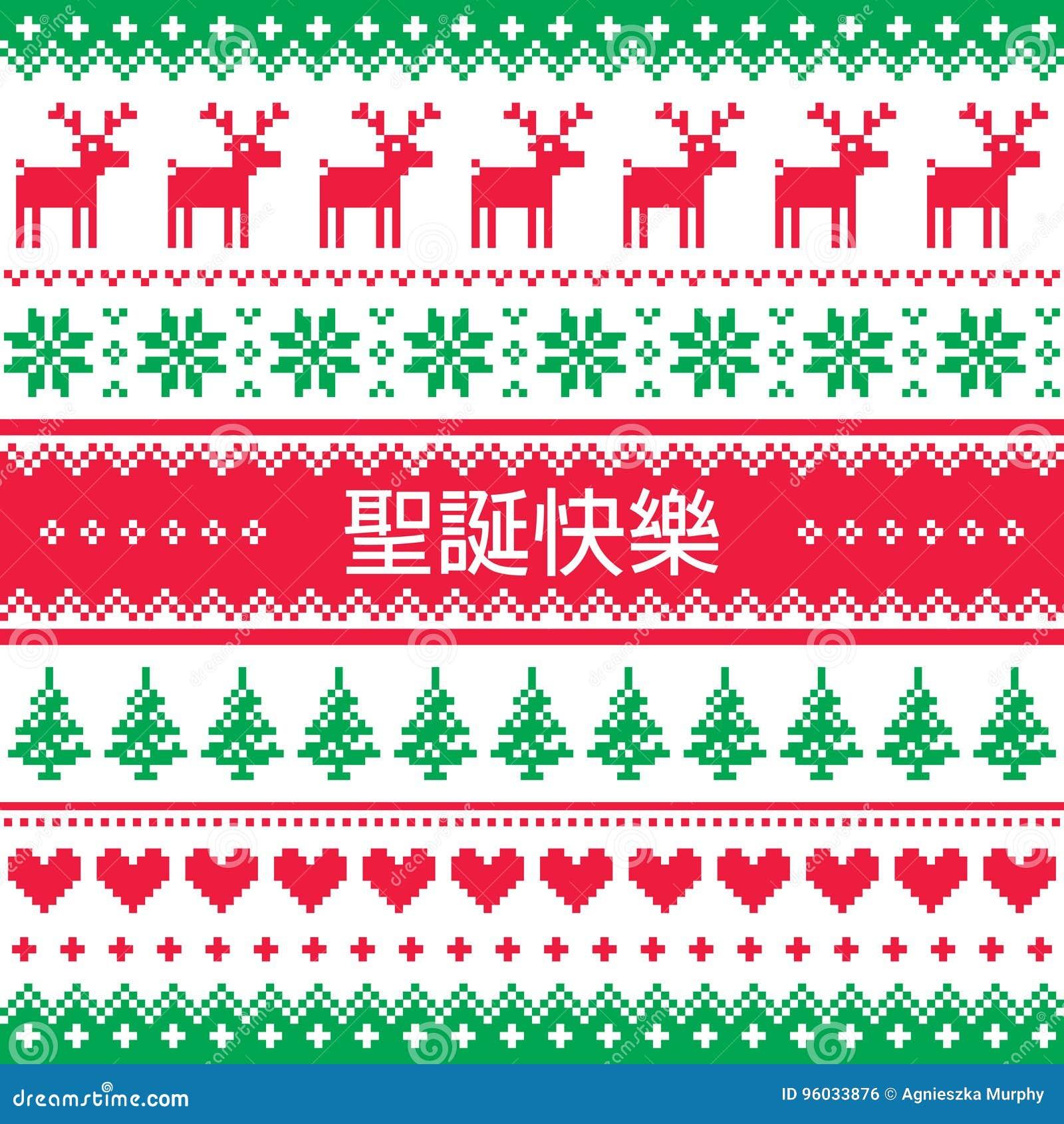 Wesoło boże narodzenia w Chińskim Cantonese wzorze, kartka z pozdrowieniami