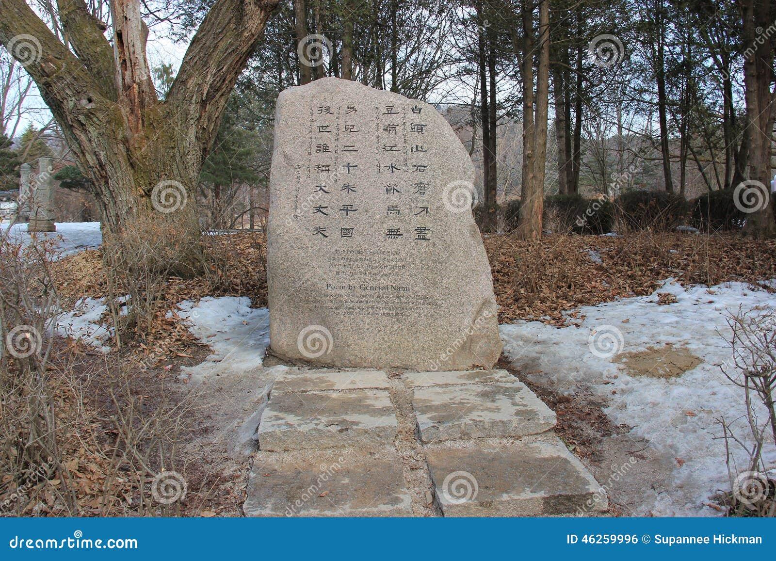 Wiersz Generałem Nami Napisał Na Kamieniu Na Nami Wyspie