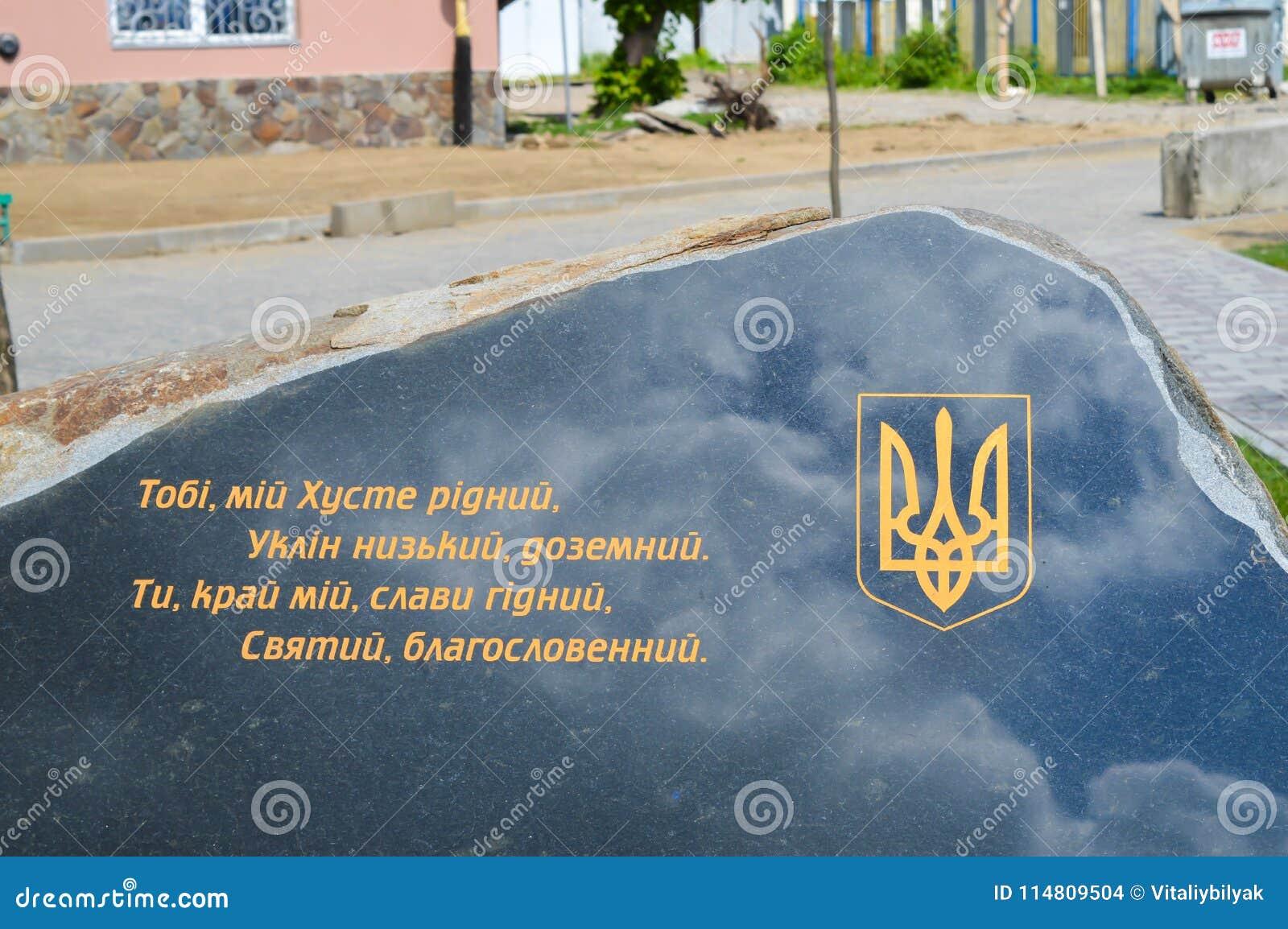 Wiersz O Khust Zrobił Na Kamieniu W Khust Ukraina Na Maju 3