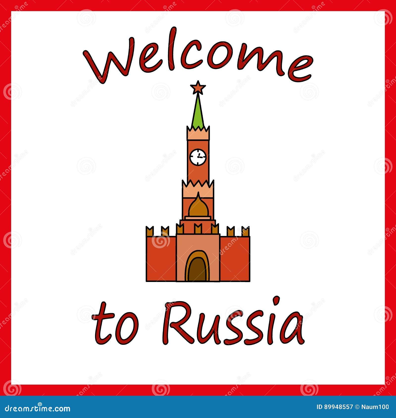 willkommen nach russland! postkarte oder einladung vektor, Einladung