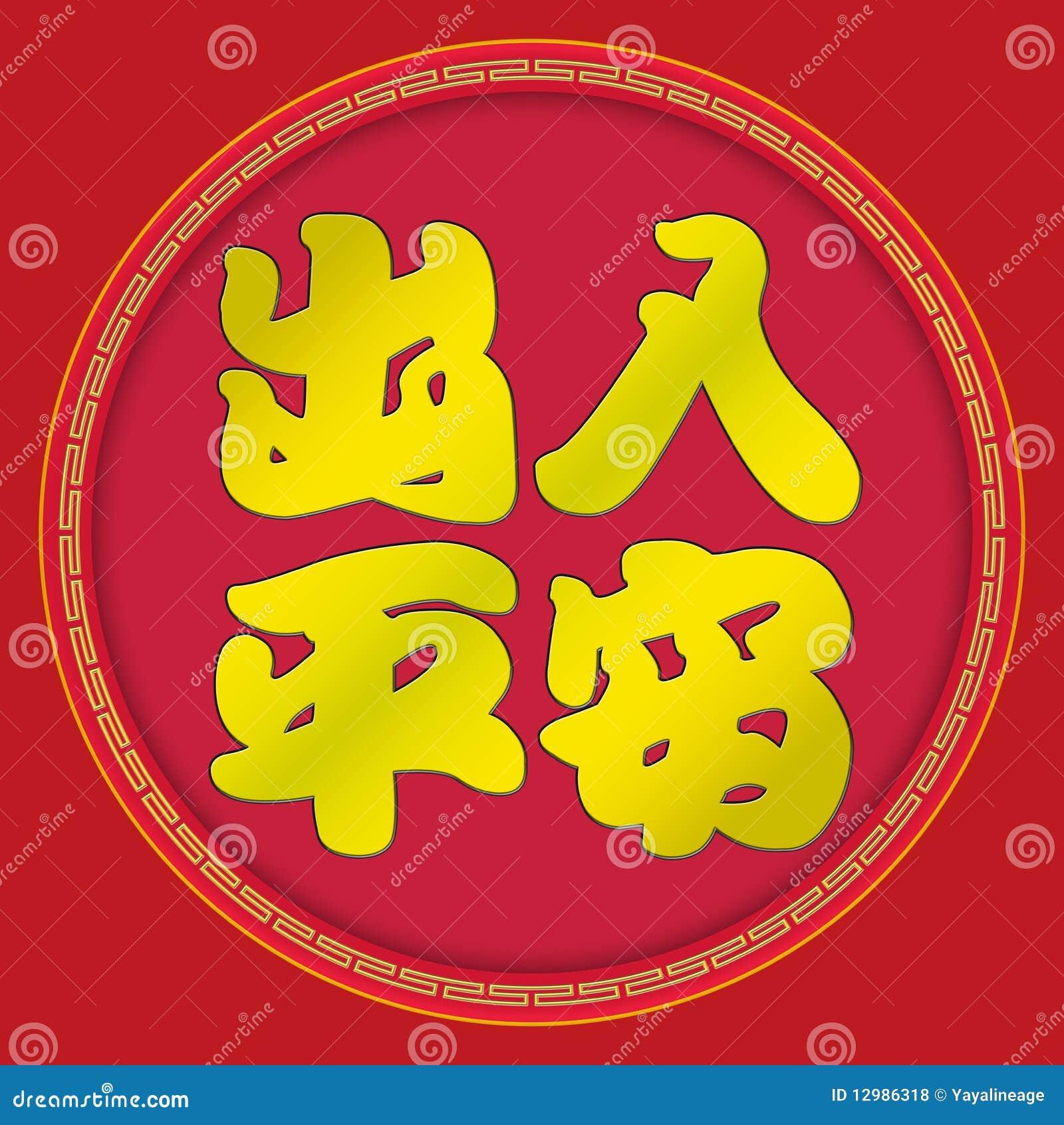Wish you safety wherever you go chinese new year stock wish you safety wherever you go chinese new year buycottarizona Images