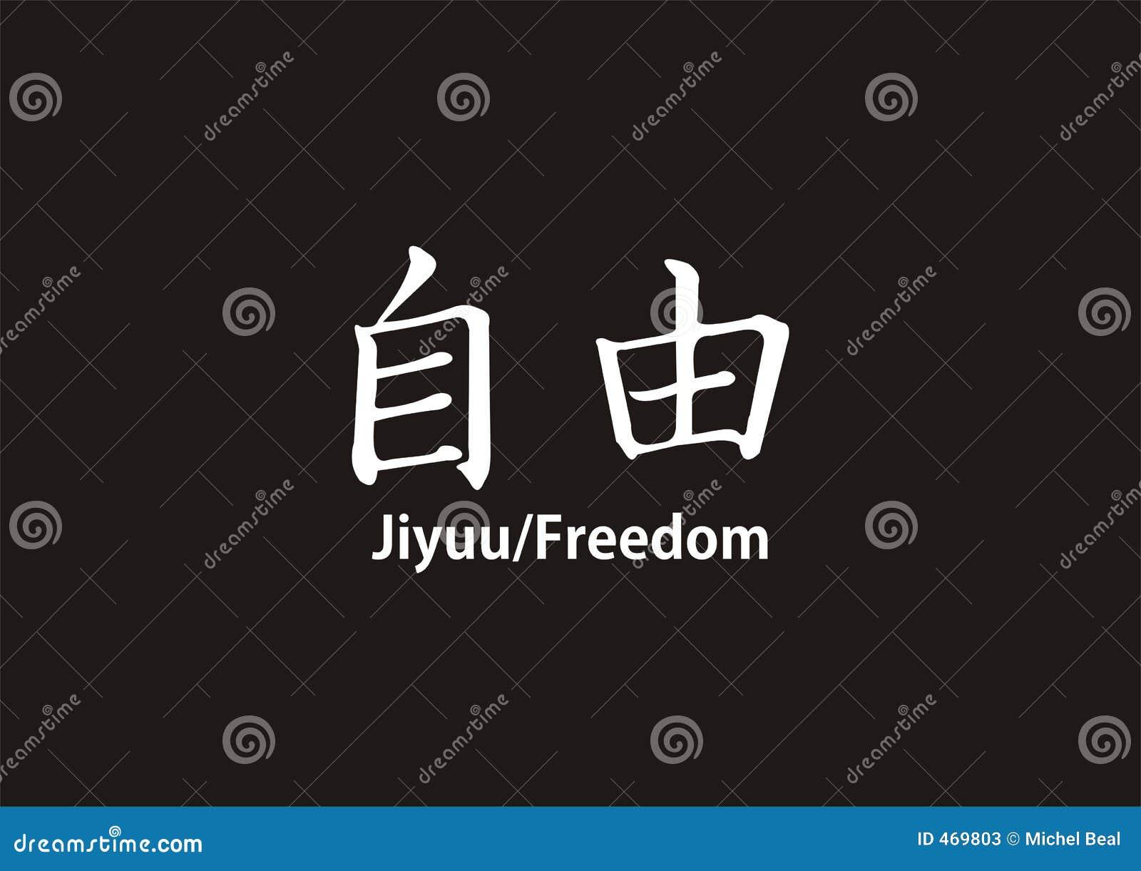 Wolność kanji