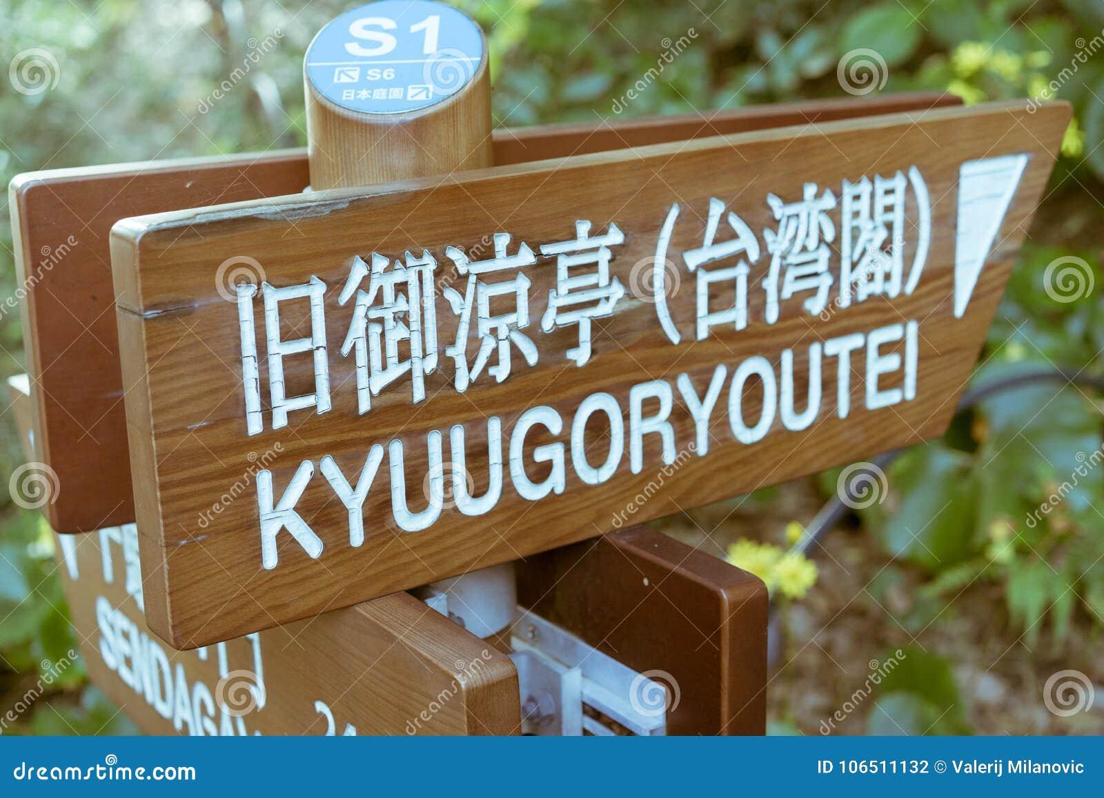 Wooden Japanese Sign Located In Shinjuku Gyoen National Garden Stock ...
