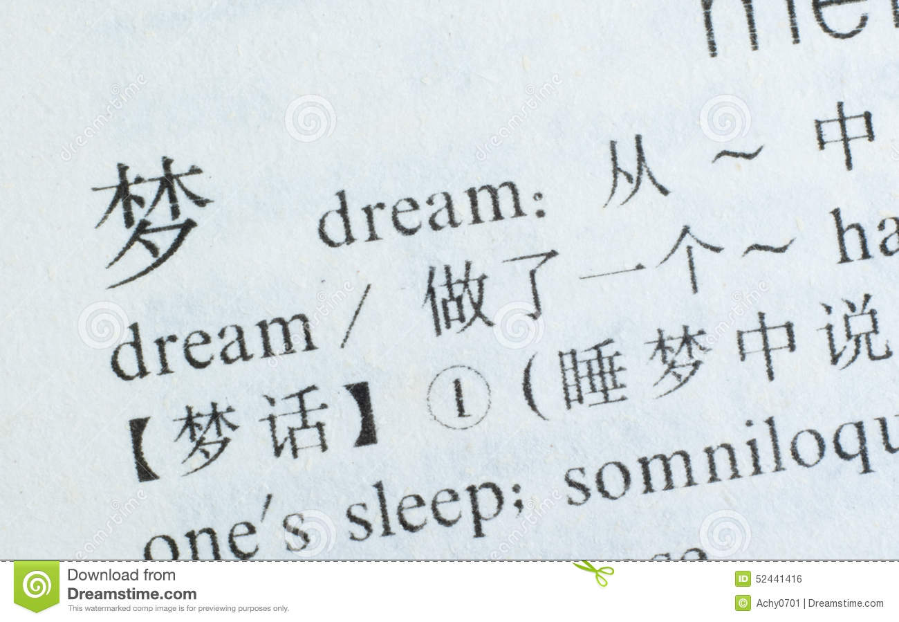 how to use chinese language in english word