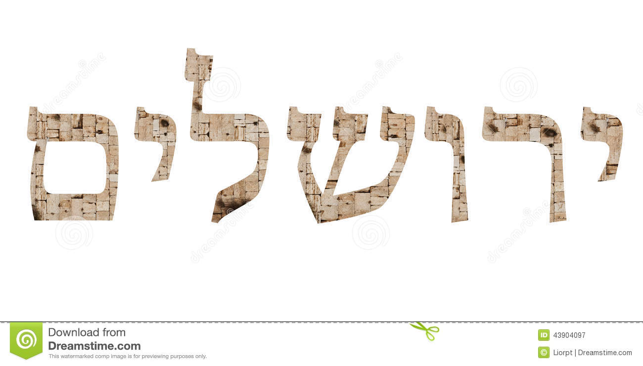 Image Result For The Word Artist In Hebrew