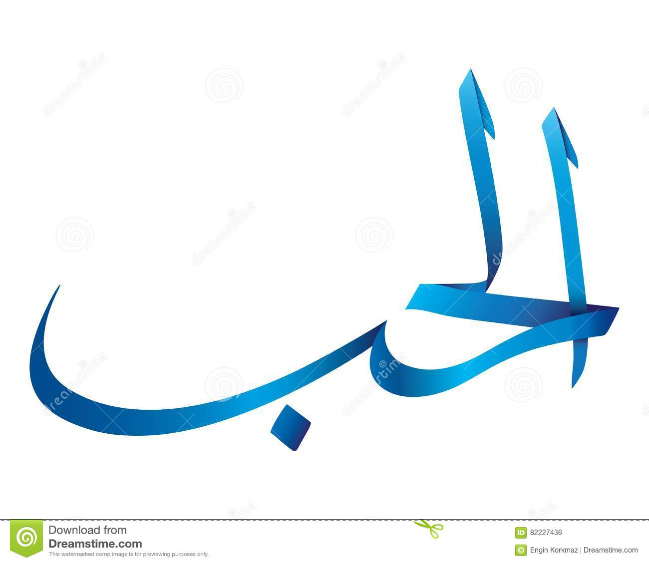 Arabic Typography Love Stock Vector Illustration Of Element 82227436