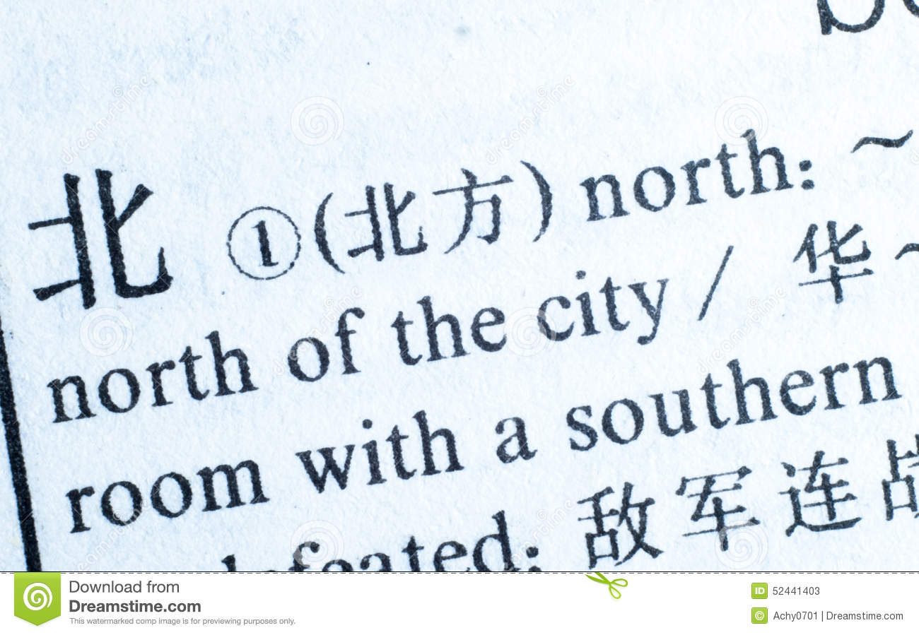 Word North Written In Chinese Language Stock Image - Image
