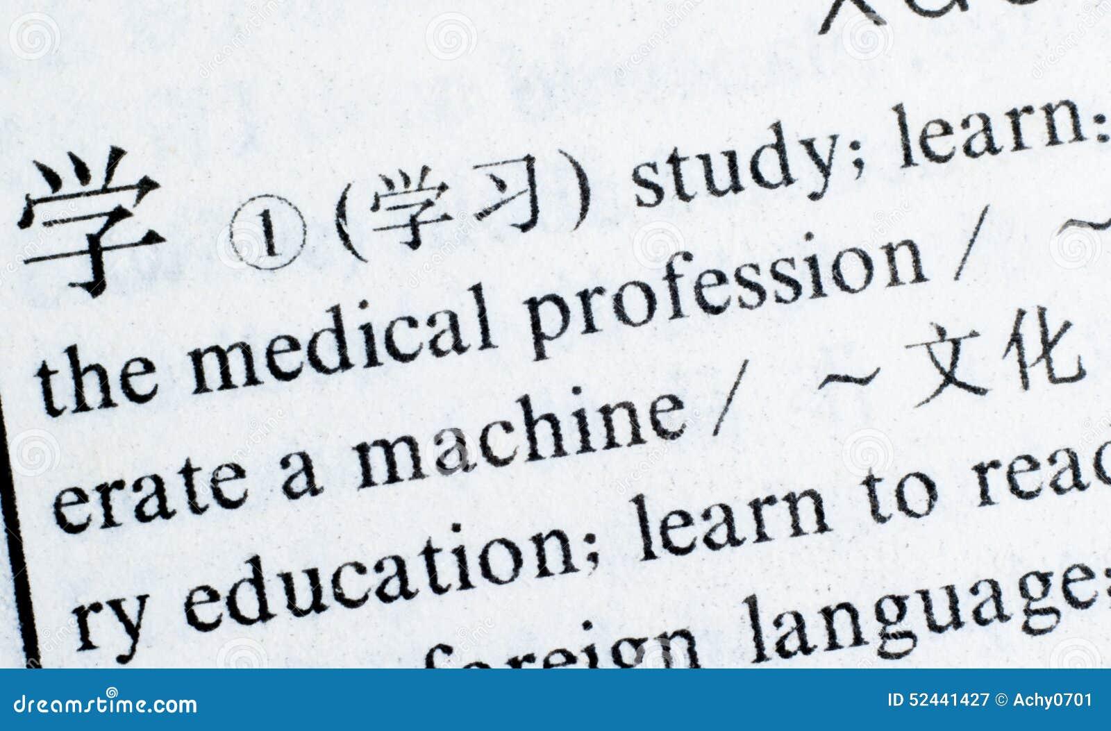 Word Study Written In Chinese Language Stock Image - Image