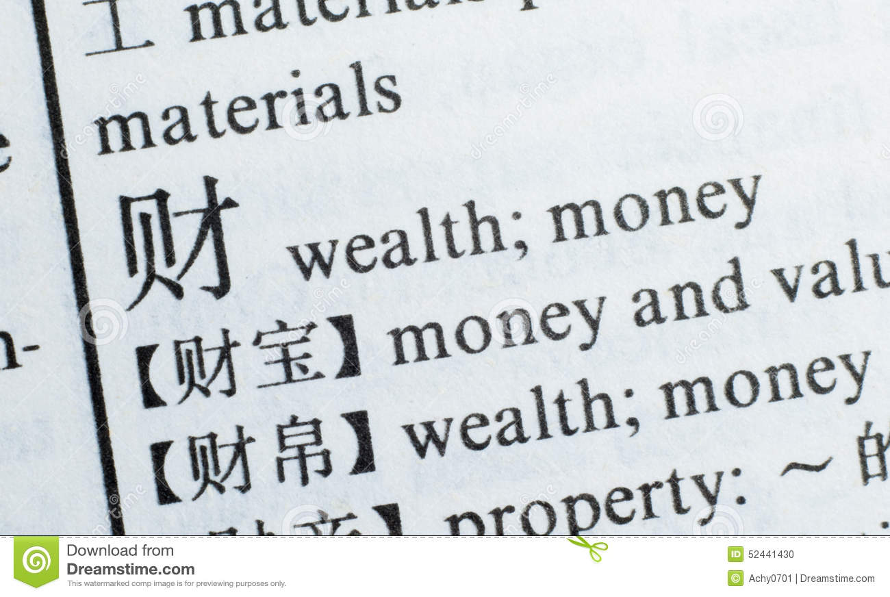 Word Wealth Written In Chinese Language Stock Photo - Image