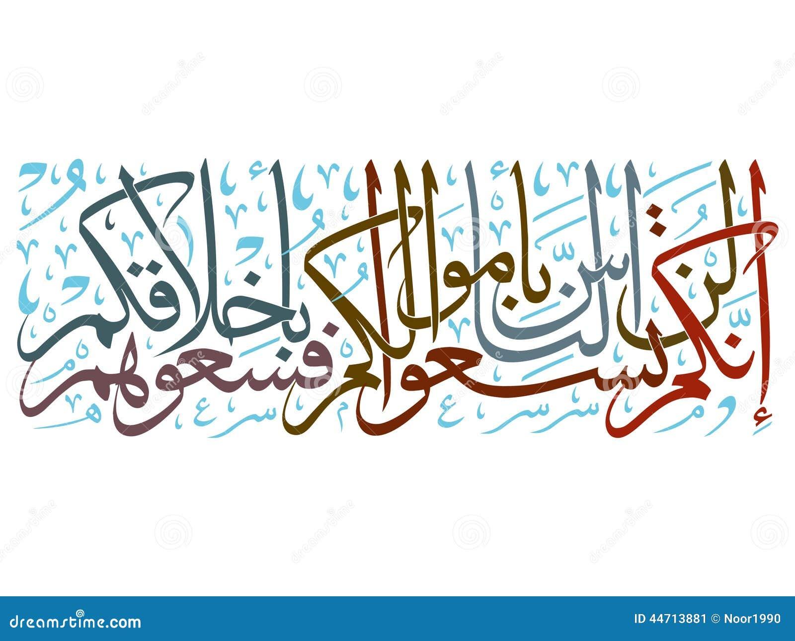 Words Of Wisdom Of Prophet Muhammad Stock Vector Image