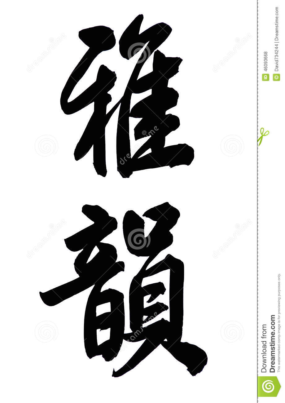 The Words Ya Yun In Chinese Calligraphy Mean Elegant And