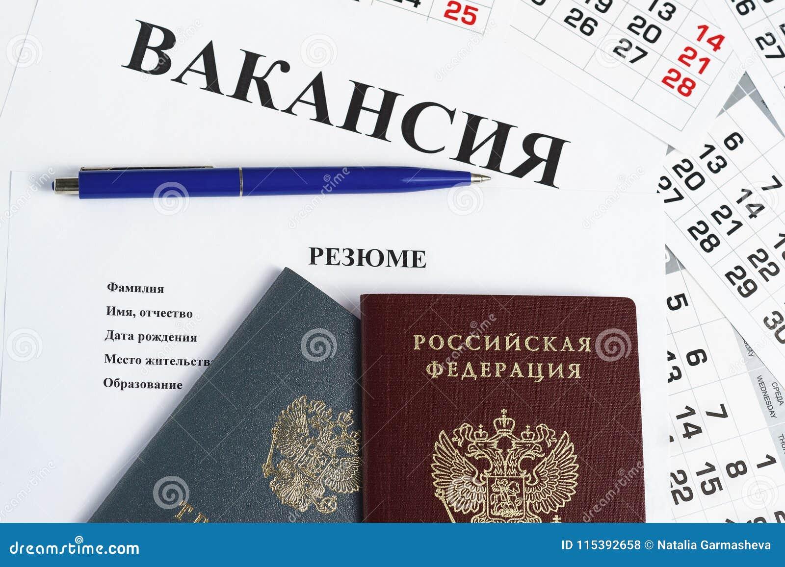 Work Book, Russian Passport, Pen And Resume Lie On A Sheet Of Paper ...