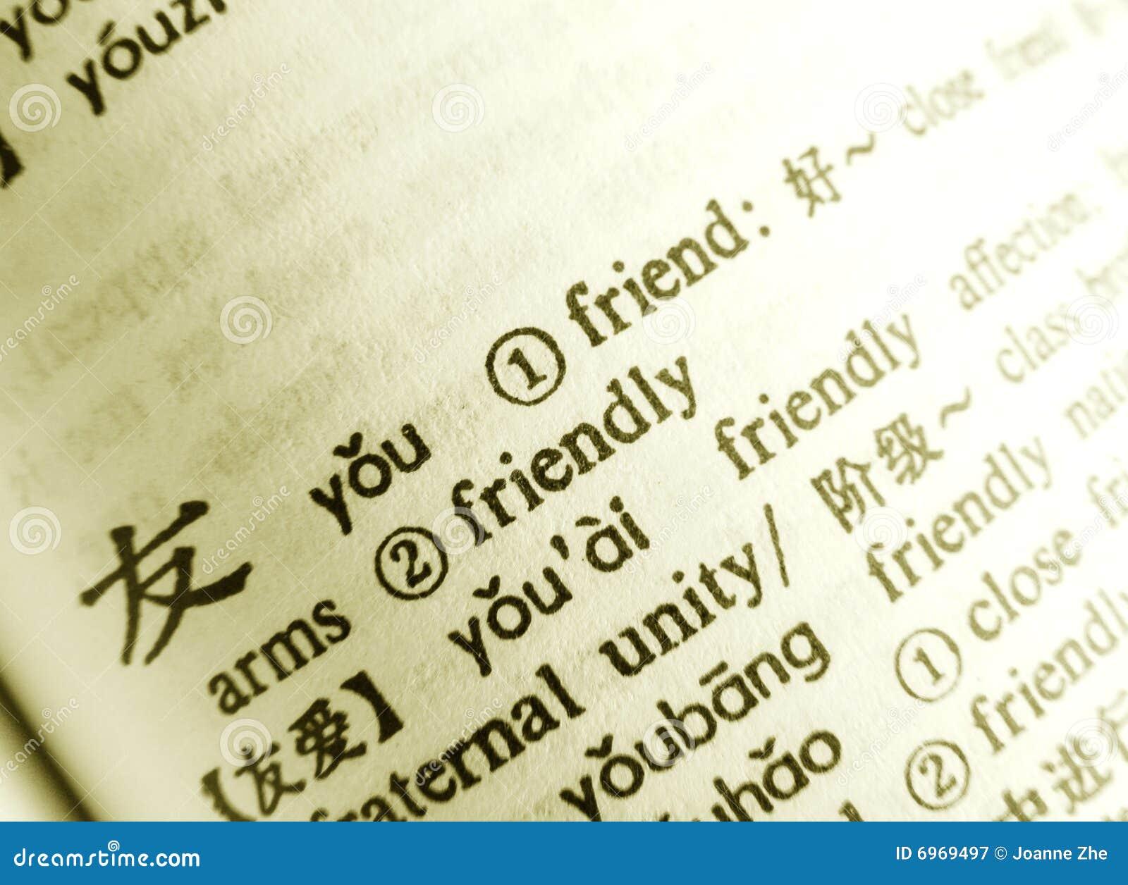 Wort-Freund in der chinesischen Sprache