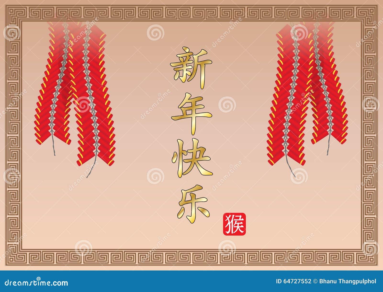 Xin Nian Kuai Le - buon anno