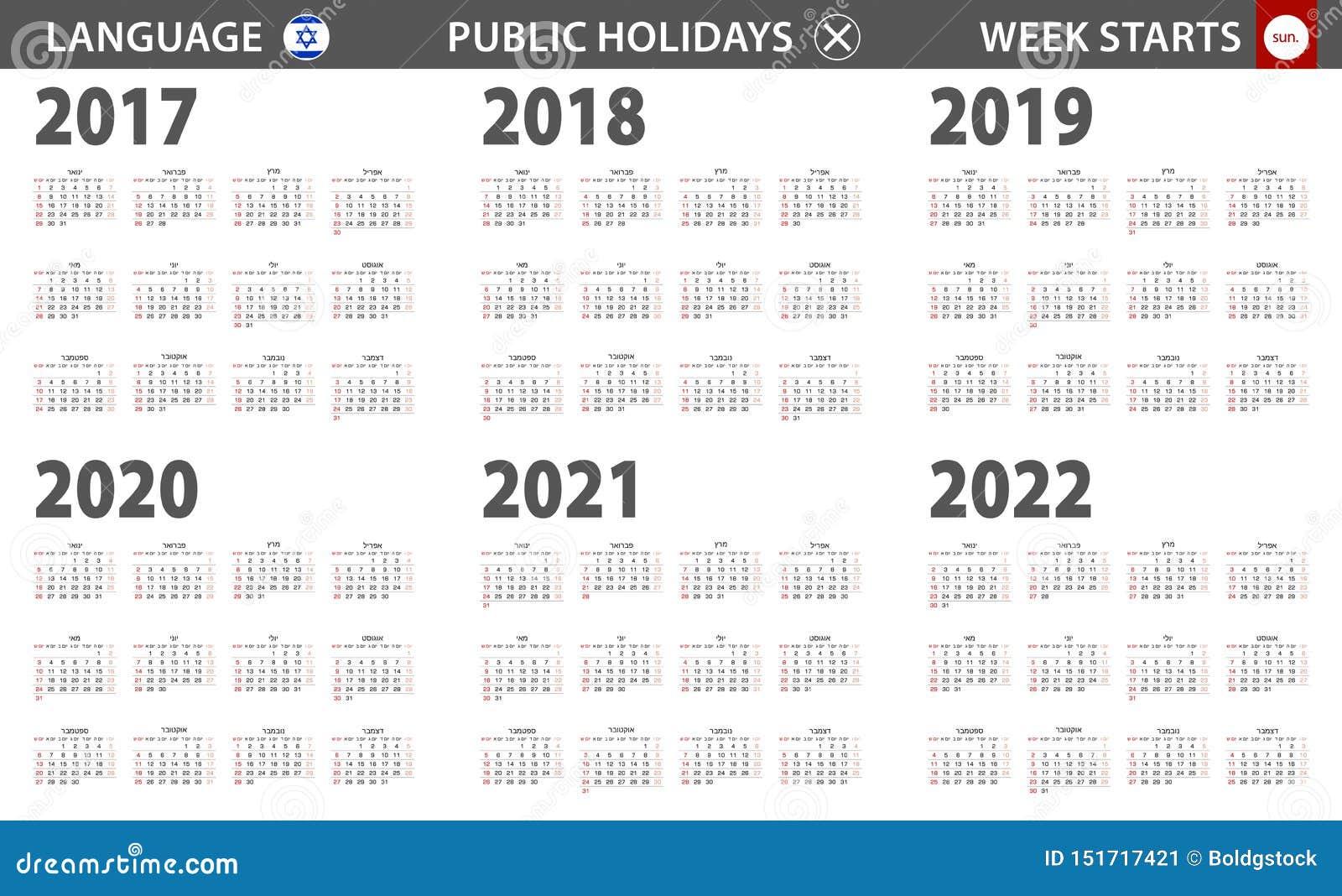 2017-2022 year calendar in Hebrew language, week starts from Sunday