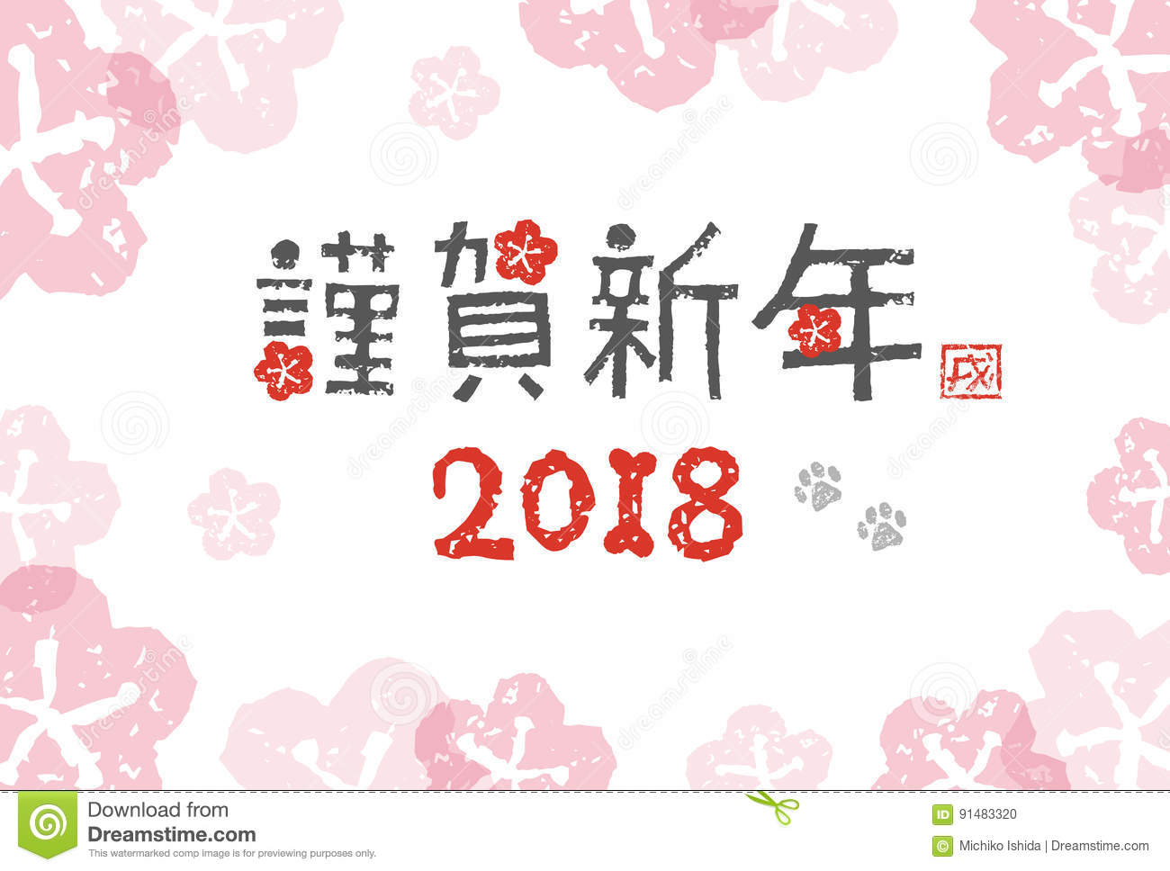 year of the dog new year card illustration translation of japan