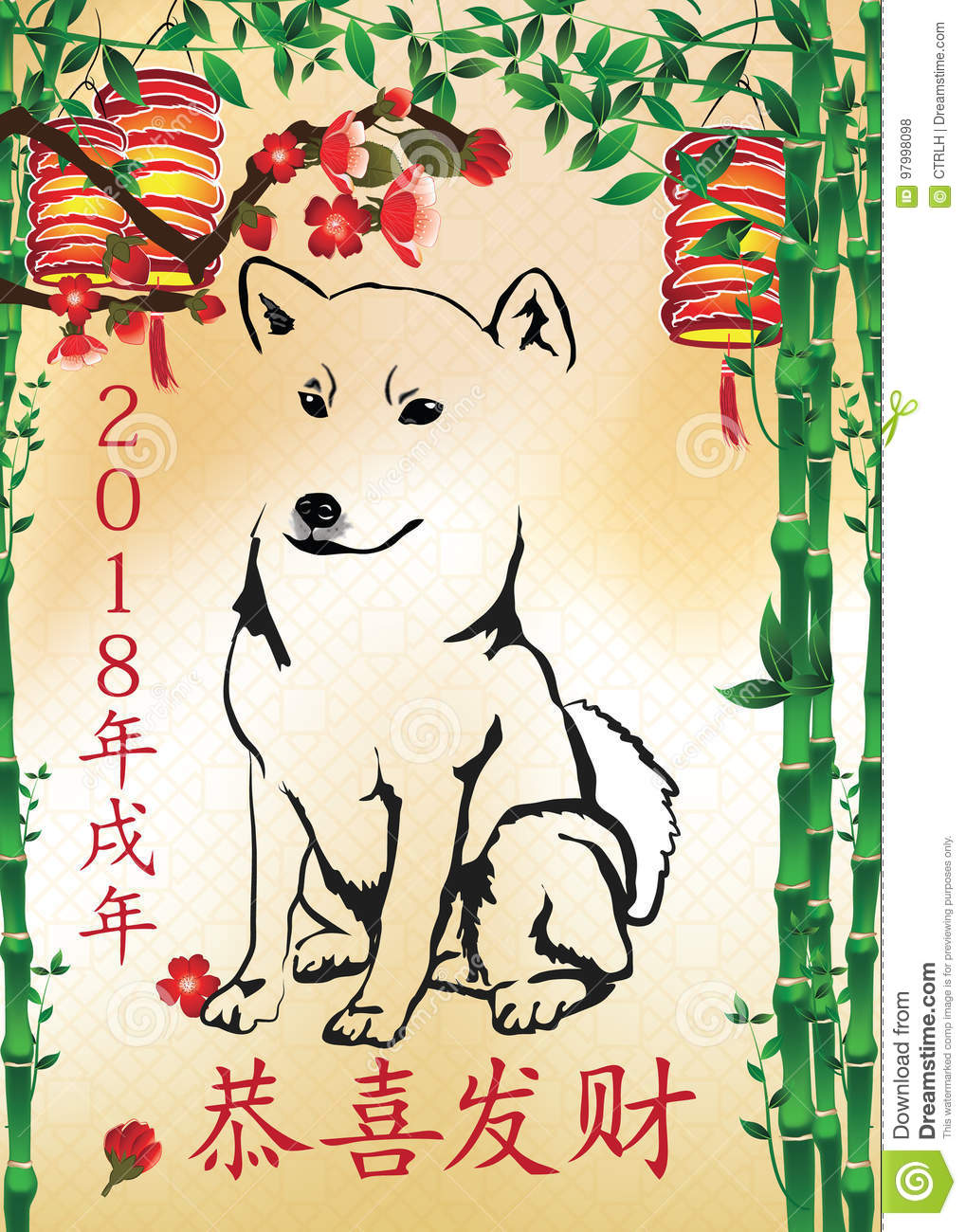 year of the dog 2018 printable greeting card