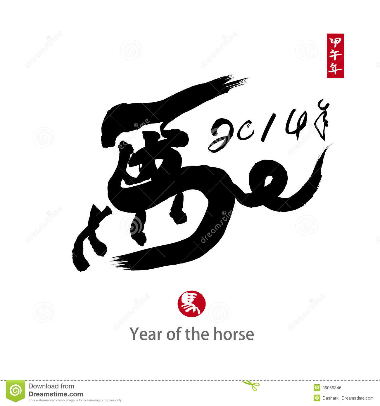 2014 Is Year Of The Horse Chinese Calligraphy Royalty Free