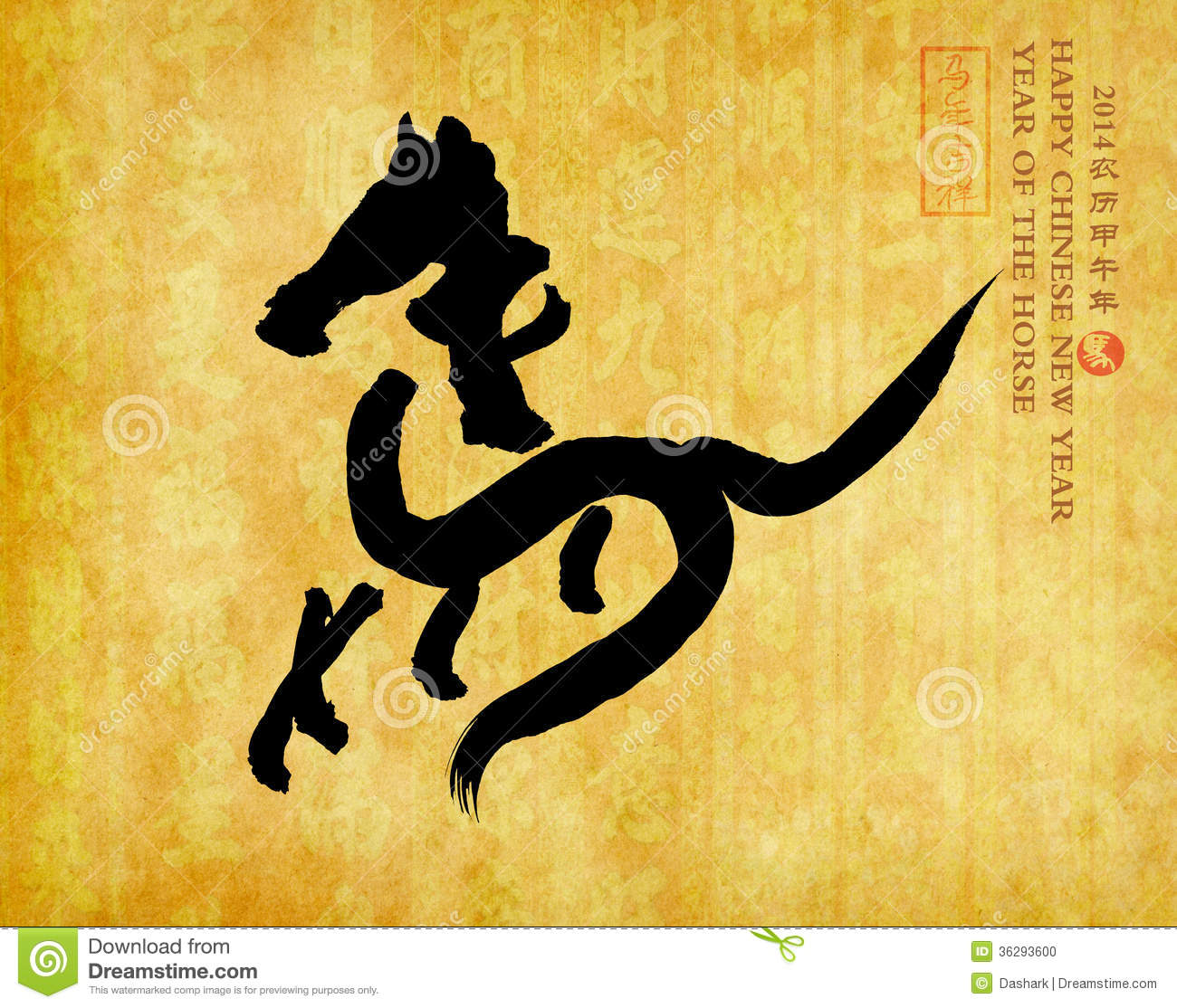 2014 Is Year Of The Horse Chinese Calligraphy Stock Photo