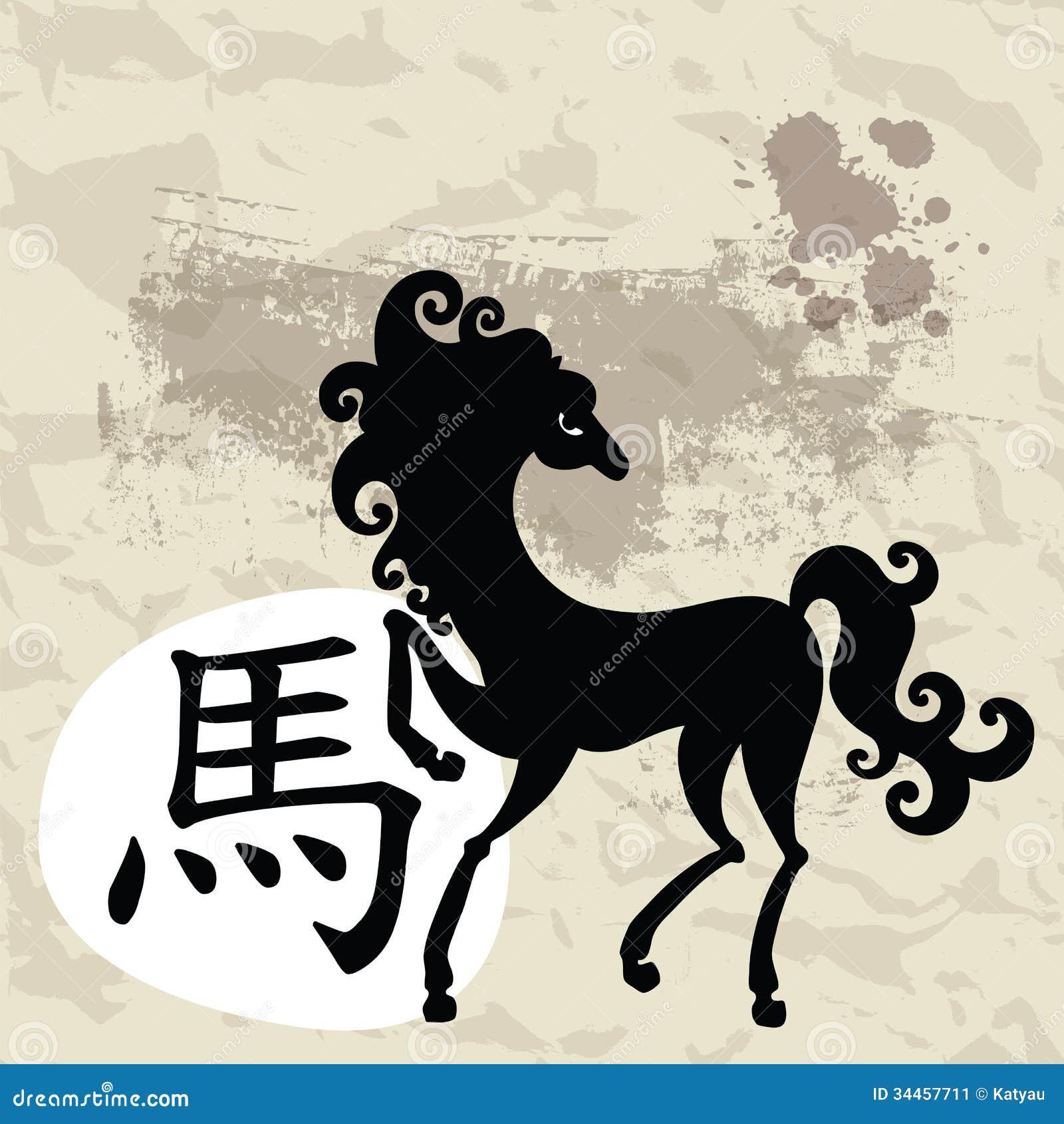 Year of the horse 2014 stock illustration illustration of china royalty free stock photo biocorpaavc