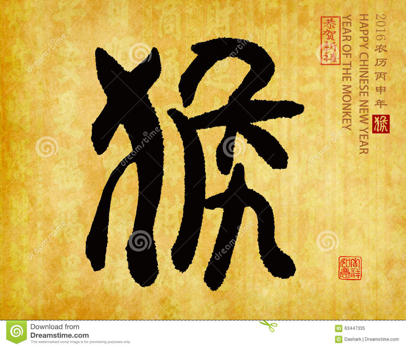 2016 is year of the monkeychinese calligraphy hou translation royalty free stock