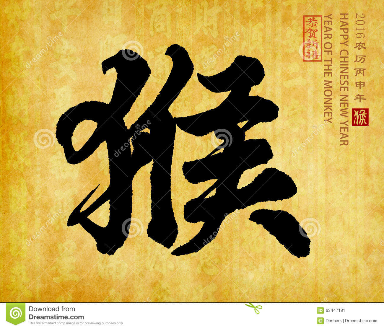 2016 Is Year Of The Monkey,Chinese Calligraphy Monkey Stock ...