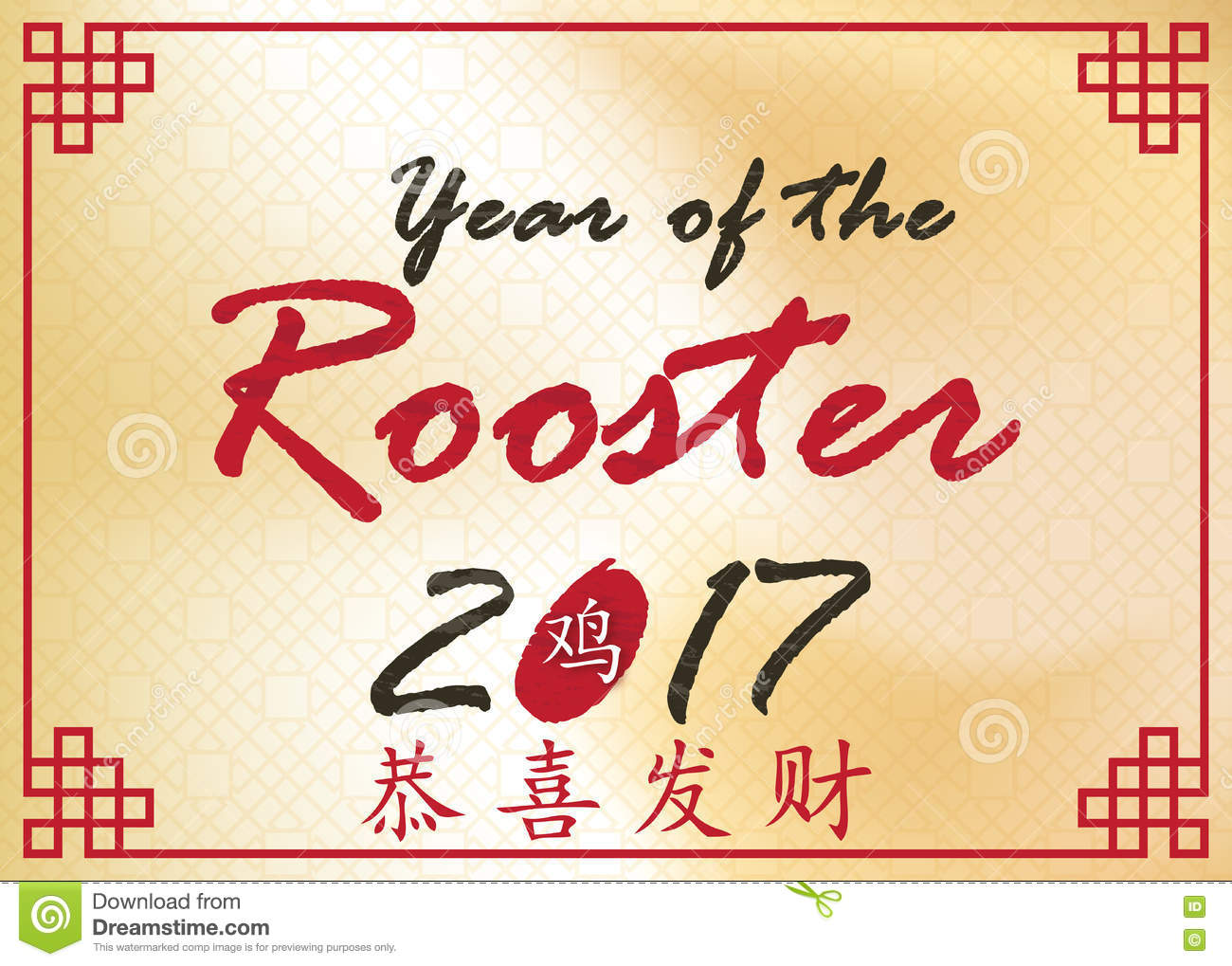 year of the rooster 2017 greeting card printable chinese new year greeting card chinese characters meaning rooster animal happy new year