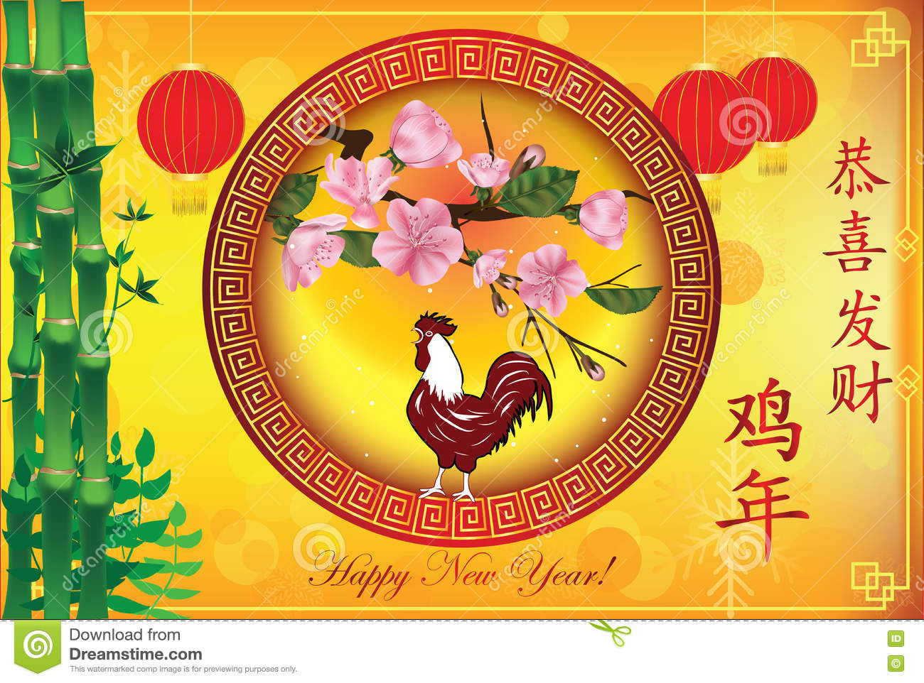 Year of the rooster greeting card stock illustration greeting card for spring festival 2017 the year of the rooster text year of the rooster happy new year contains cherry flowers paper lanterns m4hsunfo