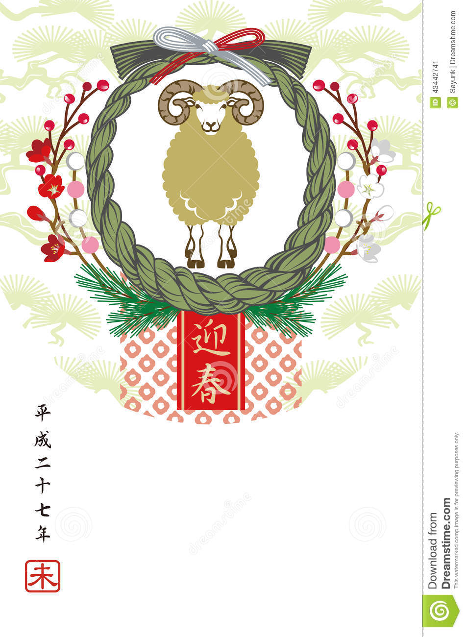 japanese new year greeting card for the year of the rooster stock