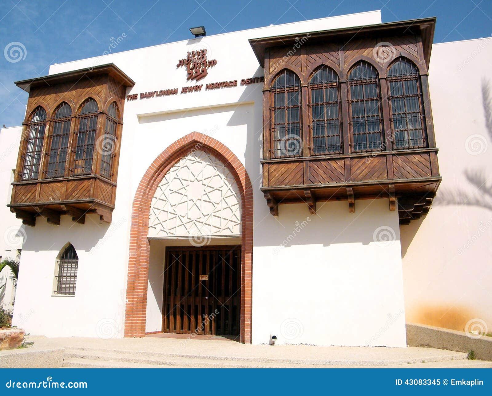 Of Yehuda Babylonian Jewry Museum 2011