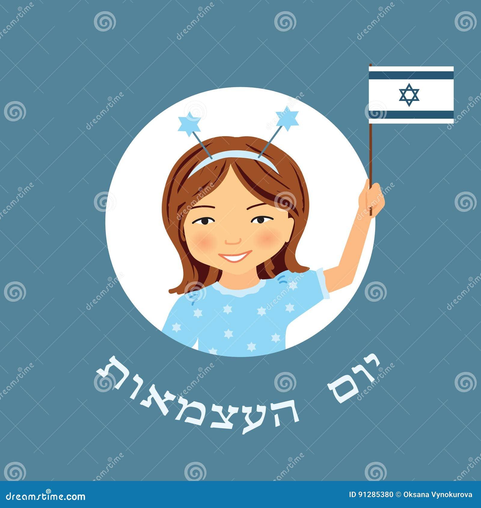 Yom Haatzmaut Kort för Israel självständighetsdagenvektor