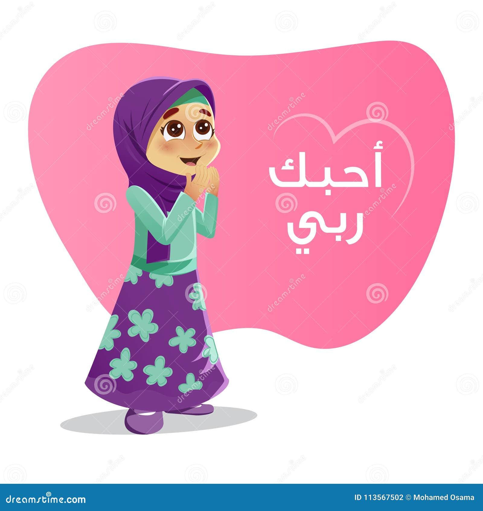 Girl Praying Love You Allah Stock Vector - Illustration of arabic