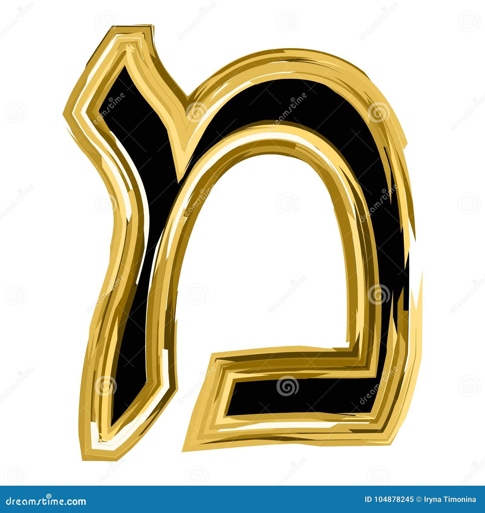 Złoty listowy Mem od Hebrajskiego abecadła złoto listowa chrzcielnica Hanukkah Wektorowa ilustracja na odosobnionym tle