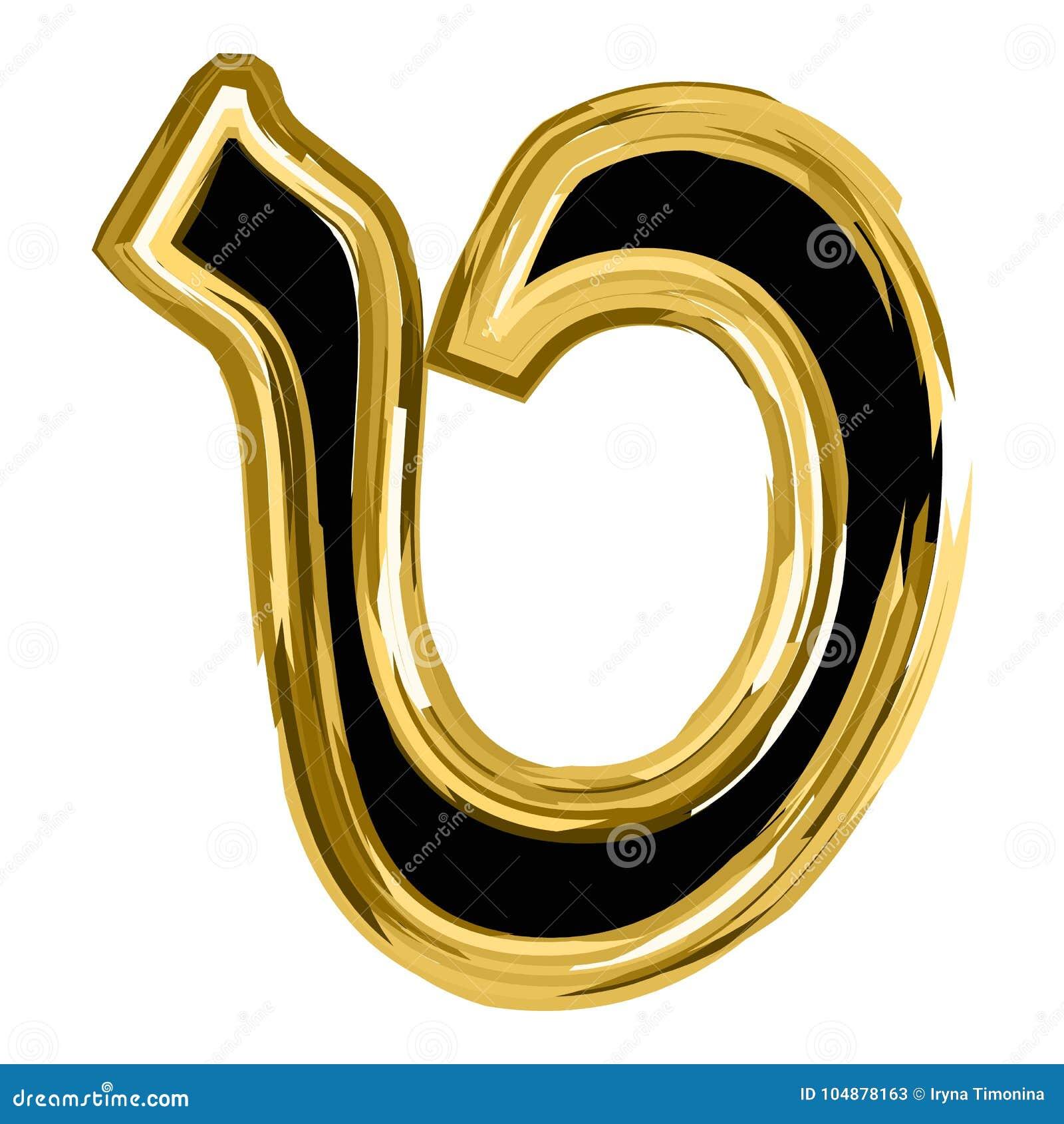 Złoty listowy Tet od Hebrajskiego abecadła złoto listowa chrzcielnica Hanukkah Wektorowa ilustracja na odosobnionym tle