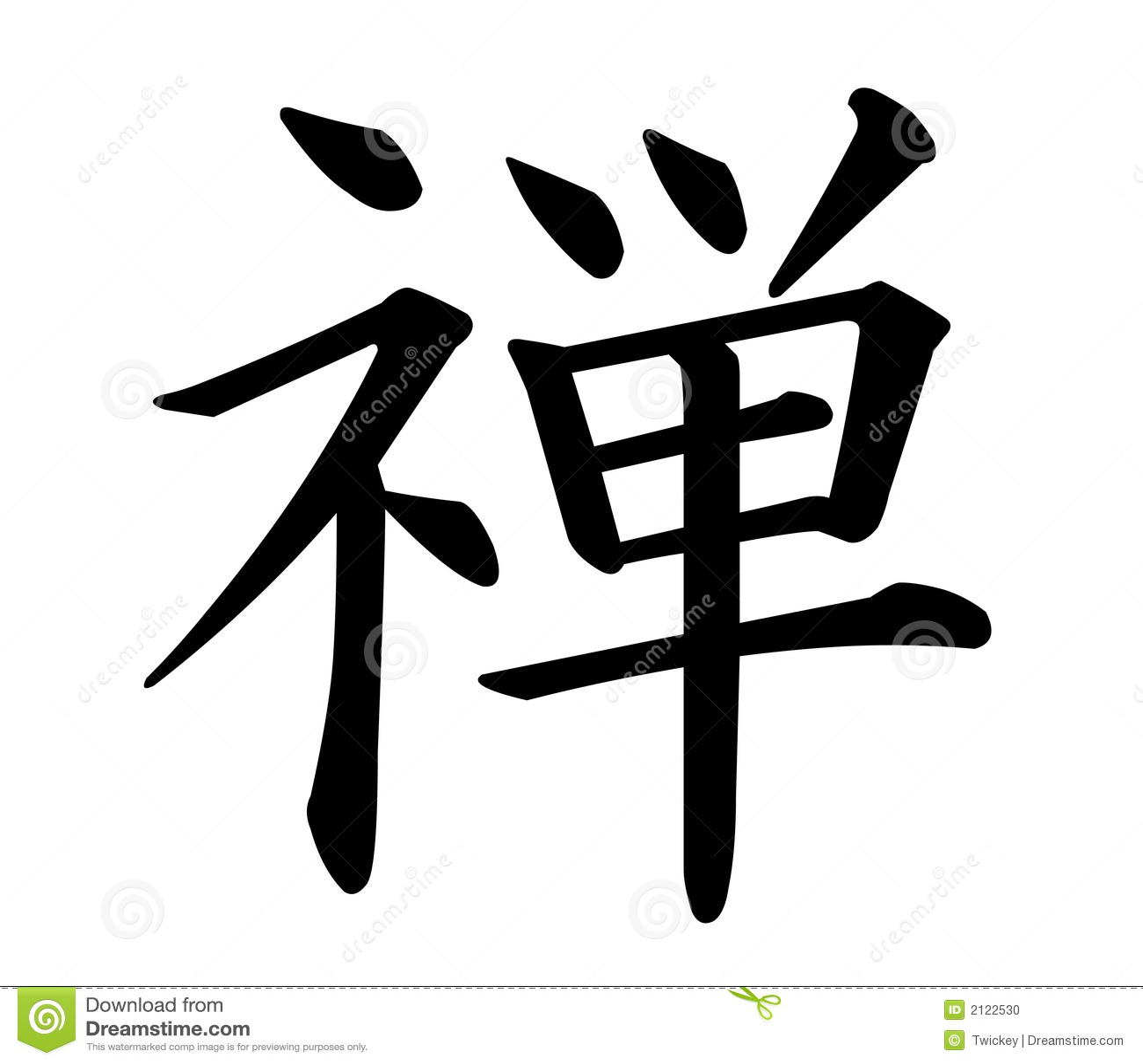 Zen Stock Photo Image Of Write Peace Calligraphy Writing 2122530