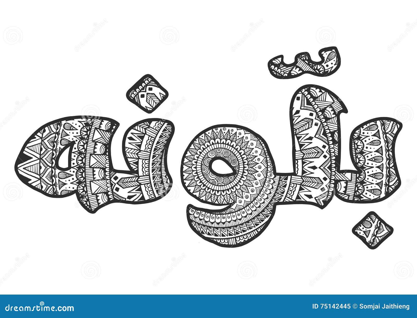 Design t shirt arabic - Zendoodle Design Of Ballouneh Village In Arabic For T Shirt Design Stock Vector